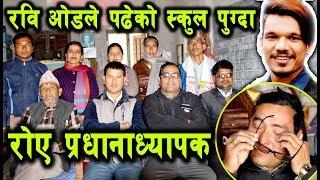 Video Nepal Idol का Ravi Oad ले पढेको स्कुल पुग्दा यस्तो सम्म देखियो, धरधरी रोए प्रधानाध्यापक MP3, 3GP, MP4, WEBM, AVI, FLV Desember 2018