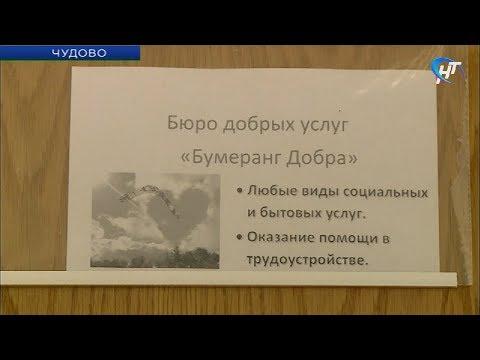 В Чудово работает бюро добрых услуг «Бумеранг Добра»