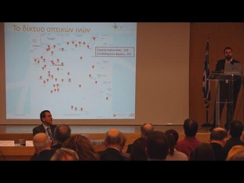 Εκδήλωση του Εθνικού Δικτύου Έρευνας και Τεχνολογίας