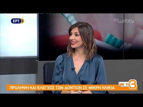 Πρόληψη δοντιών από μικρή ηλικία | 22/11/2018 | ΕΡΤ