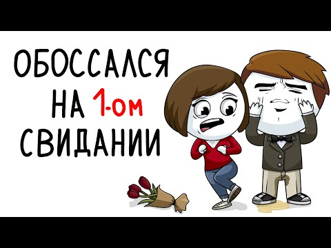 Обоссался на первом свидании (Анимация) - DomaVideo.Ru