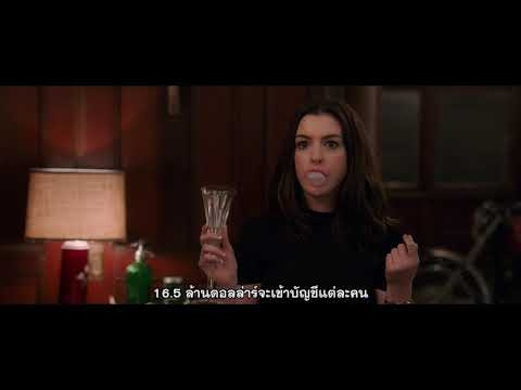 Ocean's 8 - Mommy TV Spot (ซับไทย)