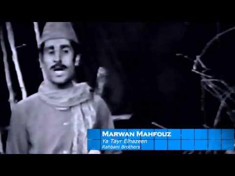 مروان محفوظ - يا طير الحزين