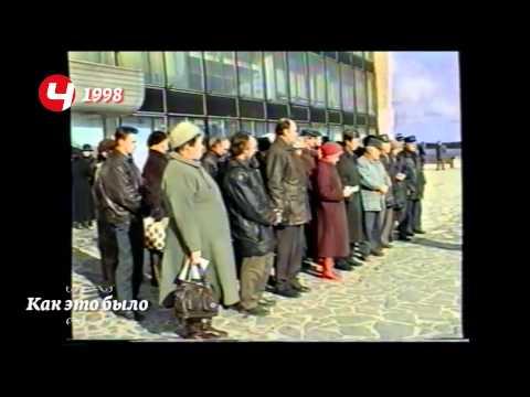 КАК ЭТО БЫЛО: Десятитысячная акция протеста, 1998