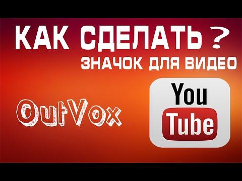 Как сделать значок в youtube