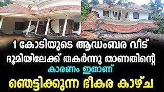 Video 1 കോടിയുടെ ആഡംബര വീട് ഭൂമിയിലേക്ക്  തകർന്നു താണതിന്റെ കാരണം ഇതാണ് | Kerala Flood News MP3, 3GP, MP4, WEBM, AVI, FLV Desember 2018