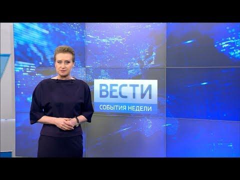 Вести-Башкортостан: События недели - 15.04.18
