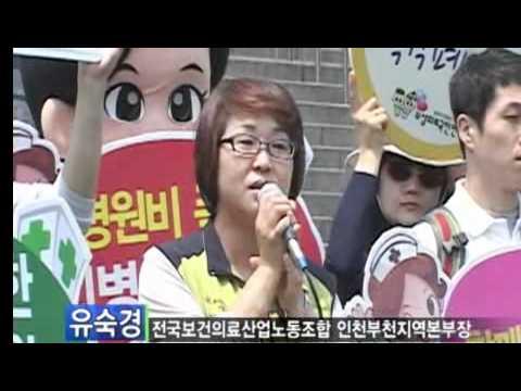 [영상뉴스] 영리병원 도입 반대 대국민 캠페인 선포식