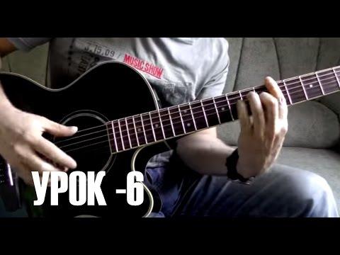 Ваше Благородие - Видеоурок Для Одной Гитары
