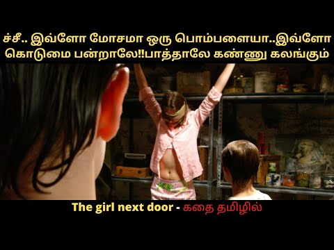 The girl next door 2007 review in tamil | story explained in tamil | Hollywood story review in tamil