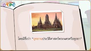 สื่อการเรียนการสอน เที่ยวกรุงเก่า ป.3 ภาษาไทย
