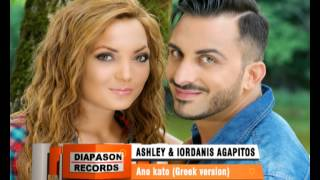 Ashley & Iordanis Agapitos - Ano Kato (Greek Version)