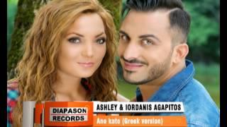 Ashley & Iordanis Agapitos videoklipp Ano Kato (Greek Version)