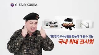 G-FAIR KOREA 2014 CF