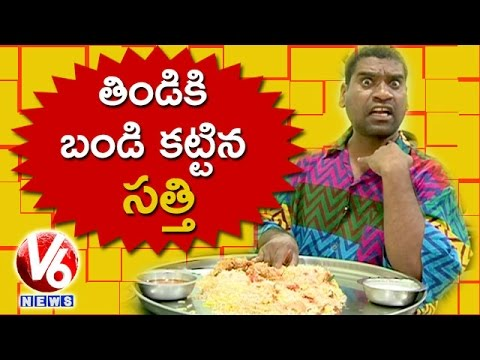 Bithiri Sathi orders Jumboo Biryani in Restaurant Funny Conversion with Savithri