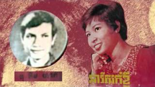 នារីសក់ខ្លី-Neary Sark Kley - Du Kim Hak