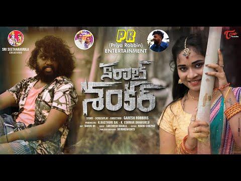 Karab Shankar | Latest Telugu Short Film 2020 | By Ganesh Robbins | TeluguOne