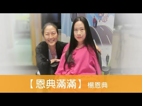 電台見證 楊恩典 (恩典滿滿) (10/14/2018 多倫多播放)