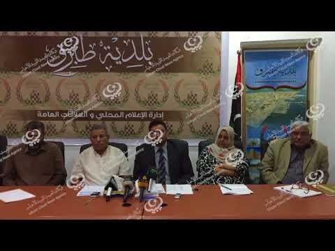 مؤتمر صحفي للمجلس البلدي طبرق
