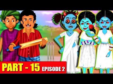 Foodie Ghosts - Part 15 - Episode 2 | తిండి పిచ్చి దెయ్యాలు | Stories in Telugu | Ghost Stories