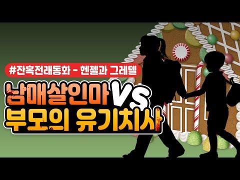 [잔혹동화시리즈 2회] 헨젤과그레텔_남매 살인마 vs 부모의 유기치사