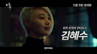 Nonton A Special Lady - Trailer (미옥 예고편) Film Subtitle Indonesia Streaming Movie Download