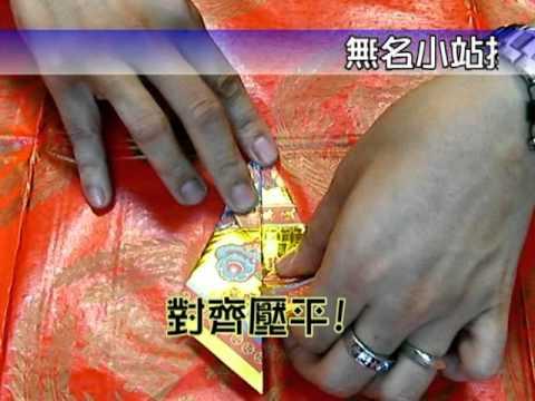 大三角摺紙教學影片.mpg