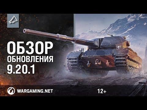 Обзор обновления 9.20.1 [World of Tanks] (видео)