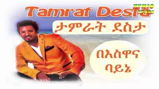 Tamrat Desta   Beswana Bayne በእስዋና ባያኔ  New Hot Ethiopian Music 2014