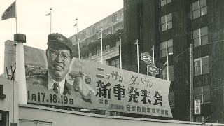 Life & Times of Mr K, Yutaka Katayama (Part 2)