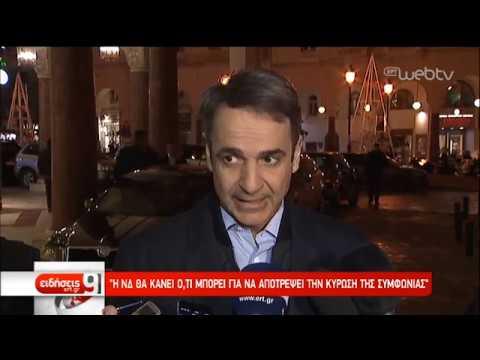 Κ. Μητσοτάκης: «Κακή η συμφωνία των Πρεσπών» | 22/01/19 | ΕΡΤ