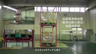 ネスキャッチアングル耐震実験