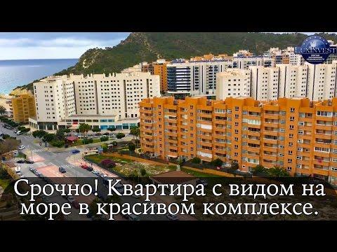 Продается квартира в красивом комплексе у моря в Бенидорме. Квартиры в Испании