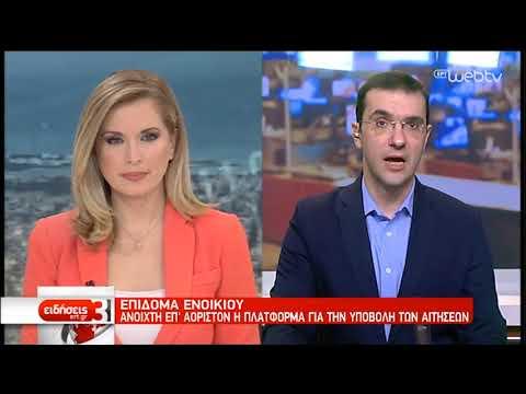 Στις 163.000 Έφθασαν οι Αιτήσεις για το Επίδομα Ενοικίου | 17/3/2019 | ΕΡΤ