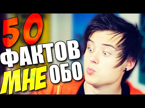 50 ФАКТОВ ОБО МНЕ | Ивангай (видео)
