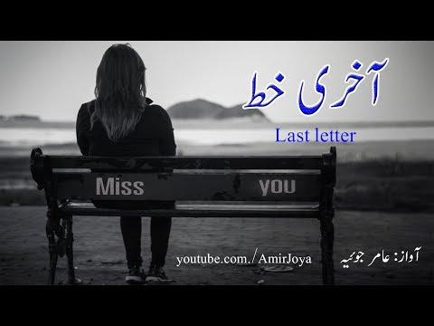 Sad quotes - Heart Touching Sad Emotional Painful Love Story   Urdu / Hindi Story