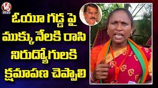BJP Ex MLA Bodiga Shobha Slams Minister Niranjan Reddy