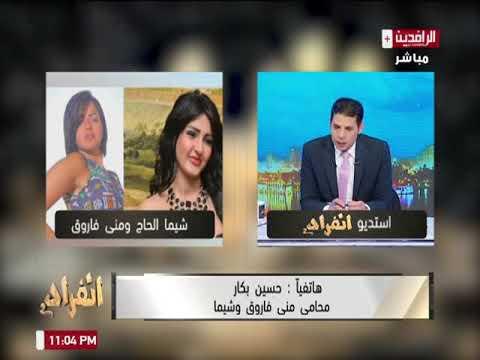 شاهد اعترافات منى فاروق وشيما الحاج اثناء التحقيق في واقعة الفيديو الإباحي