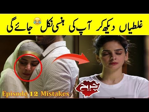 Cheekh Episode 12 Mistakes _  ARY Digital Drama Cheekh Mistakes || Daily TV