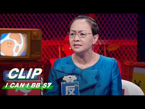 Clip: Song Dandan Fights Against With Cyberbullying | I Can I BB S7 EP06 | 奇葩说7 | iQIYI