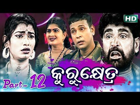 Video KURUKHETRA {PART-12} କୁରୁକ୍ଷେତ୍ର Konark Gananatya - କୋଣାର୍କ ଗଣନାଟ୍ୟ download in MP3, 3GP, MP4, WEBM, AVI, FLV January 2017