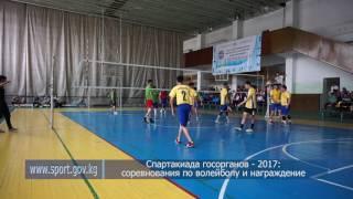 Спартакиада госорганов - 2017: соревнования по волейболу и награждение