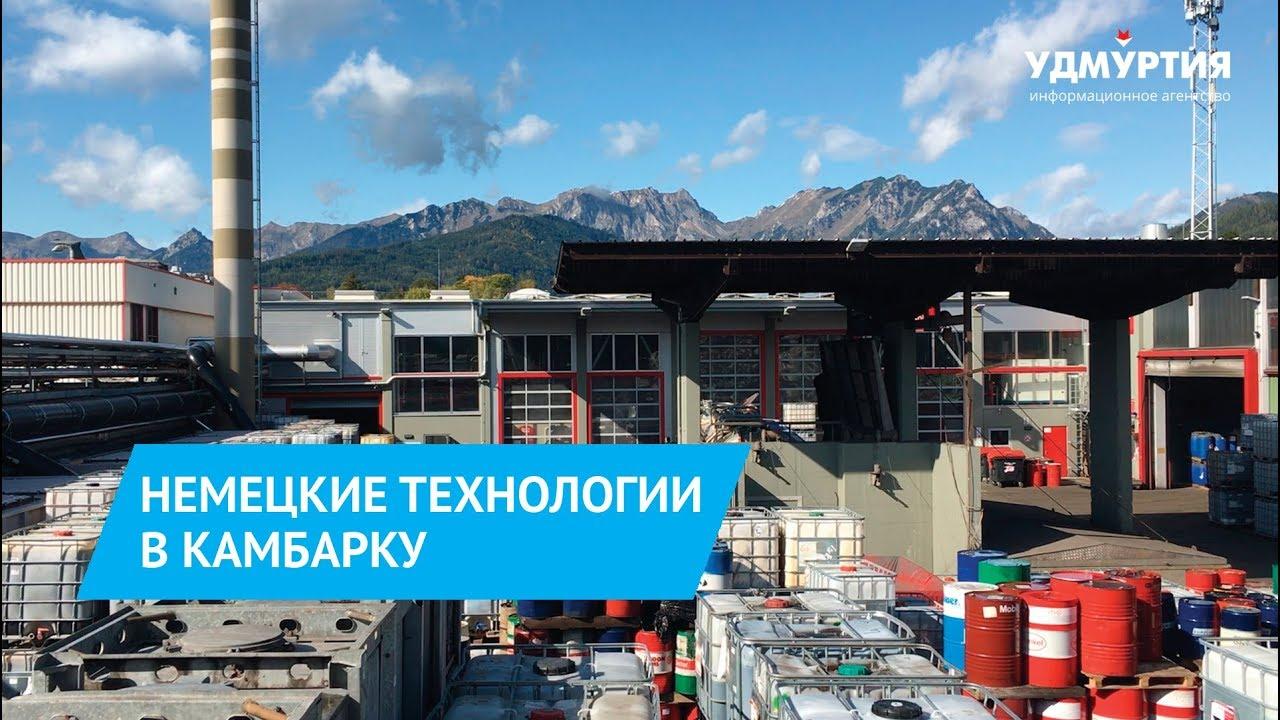 Немецкое оборудование установят на заводе в Камбарке для утилизации отходов
