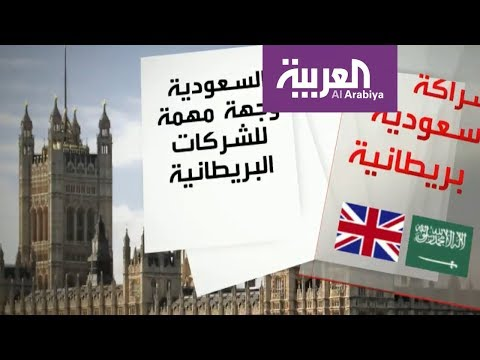 العرب اليوم - شاهد:  اتفاق شراكة ضخم بين السعودية وبريطانيا