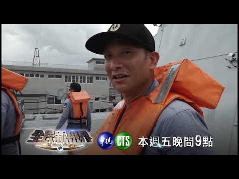 華視全民新視界節目第三集預告PART 3