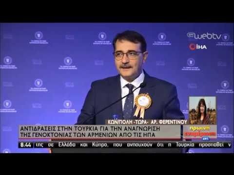 Άγκυρα : «Πολιτικό σόου» η αναγνώριση της Γενοκτονίας των Αρμενίων | 13/12/2019 | ΕΡΤ