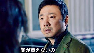 映画『薬の神じゃない!』30秒予告編