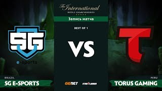 SG e-sports vs Torus Gaming, TI8 Региональная SA Квалификация