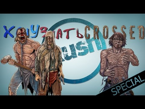 Хочу Знать - Комикс серия Crossed