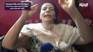 جريمة قتل بشعة تهتز على اثرها بلدية بوزريعة .. ذبح طفل من الوريد إلى الوريد